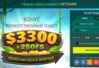 казино НетГейм