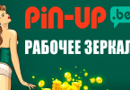 зеркало Pin Up Bet