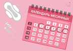 женский календарь менструации